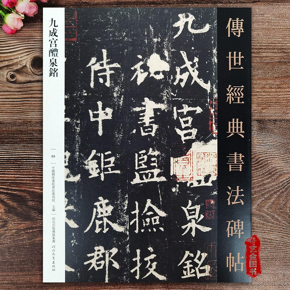 Китайская каллиграфия Артикул 526224229032