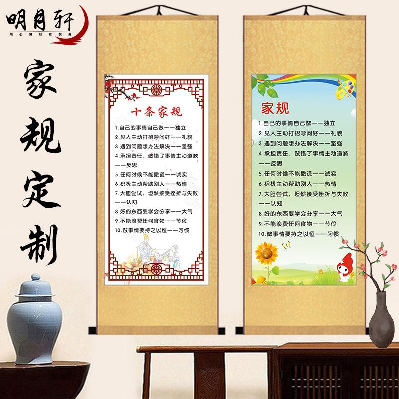 家规家训墙贴挂画陈氏国画家风朱子治家格言客厅十条装饰卷轴字画