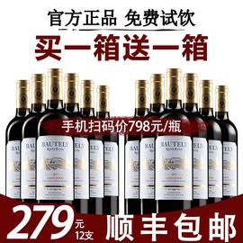 买1箱送1箱法国原瓶原装进口红酒14度干红葡萄酒正品整箱6支瓶装图片