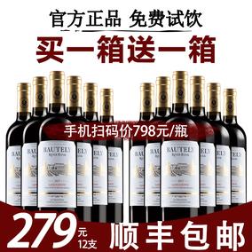 买1箱送法国原瓶原装进口14度干红