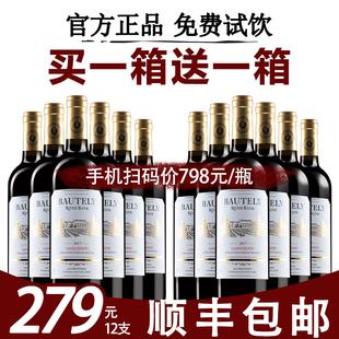 进口红酒14度干红葡萄酒正品 买1箱送1箱法国原瓶原装 整箱6支瓶装