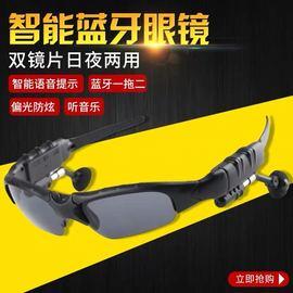 包邮智能蓝牙眼镜 户外骑行运动蓝牙耳机多功能无线夜视偏光墨镜图片