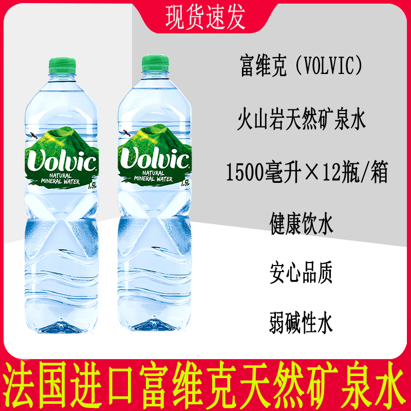 Fuvik Volvic imported mountain spring natural mineral substance weak alkali drinking water 1.5L * 12 large bottle, one whole box