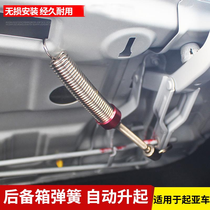 适用于起亚K3尾箱自动开启升举起器12-18款K3改装后备箱弹簧装饰