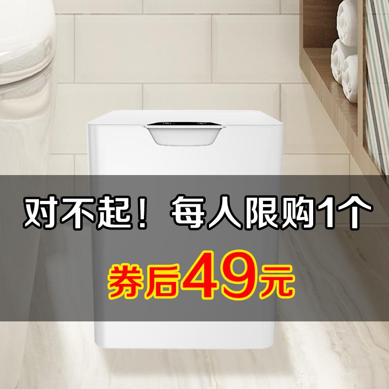 家用智能感应垃圾桶客厅厨房卫生间防水带盖垃圾分类创意电动大号券后99.00元