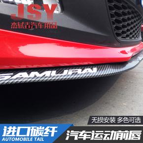 汽车通用大小包围改装碳纤纹橡胶侧裙边前铲前唇通用防撞防刮胶条