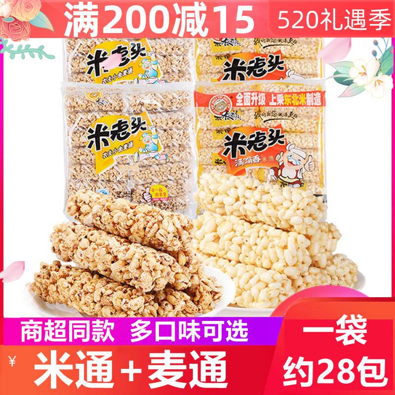 米老头青稞麦棒米棒米通麦通350g糙米卷爆米花能量棒膨化休闲零食