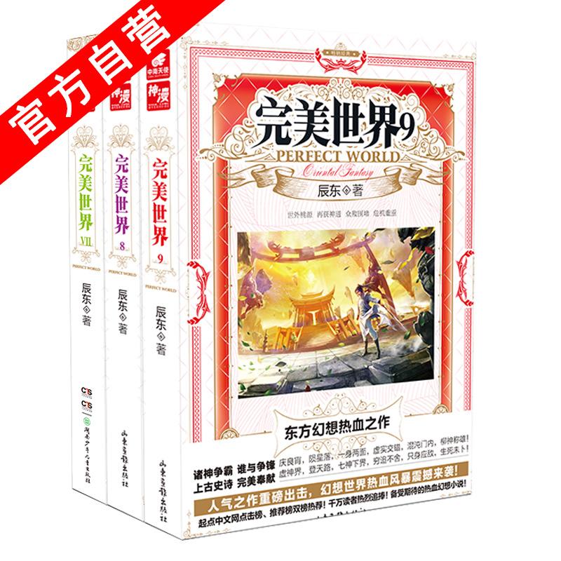 Внутриигровые ресурсы Perfect World International Edition Артикул 553388255768