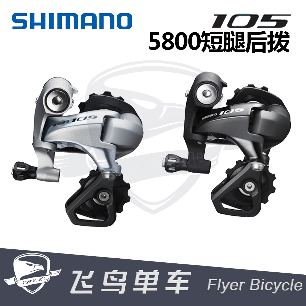 SHIMANO 105  5800 6800 11速短腿后拨 中腿后拨 折叠车 公路车