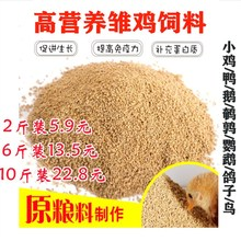 Chicken feed, duckling feed, high protein chicken, duck and goose grain, chicken grain, chicken opening feed, layer feed
