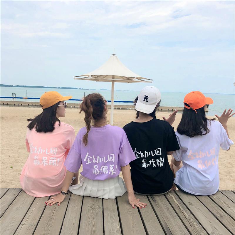 韩版夏季全幼儿园最可爱怪味少女学生上衣佛系闺蜜装宽松短袖T恤