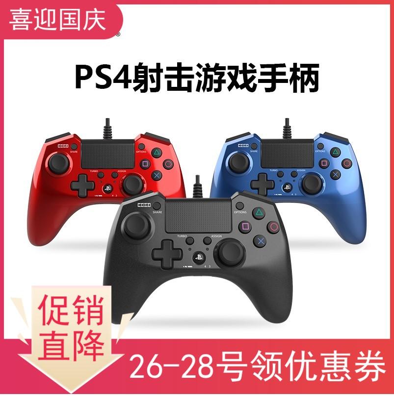 新亚电玩 日本HORI原装索尼PS4 PS3电脑有线连发挂机精英FPS手柄