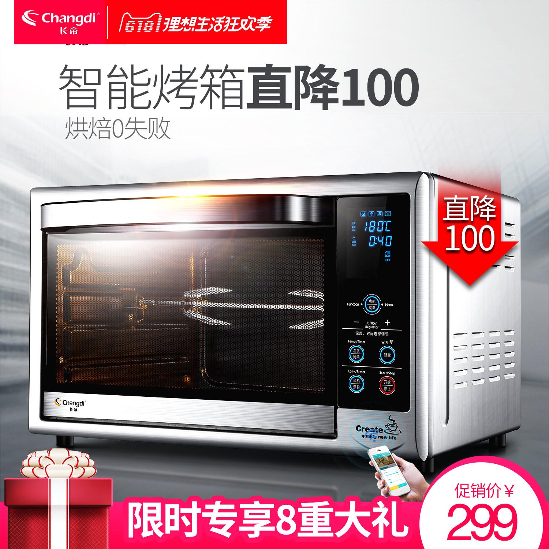 长帝 CRDF30A 电烤箱怎么样,好不好