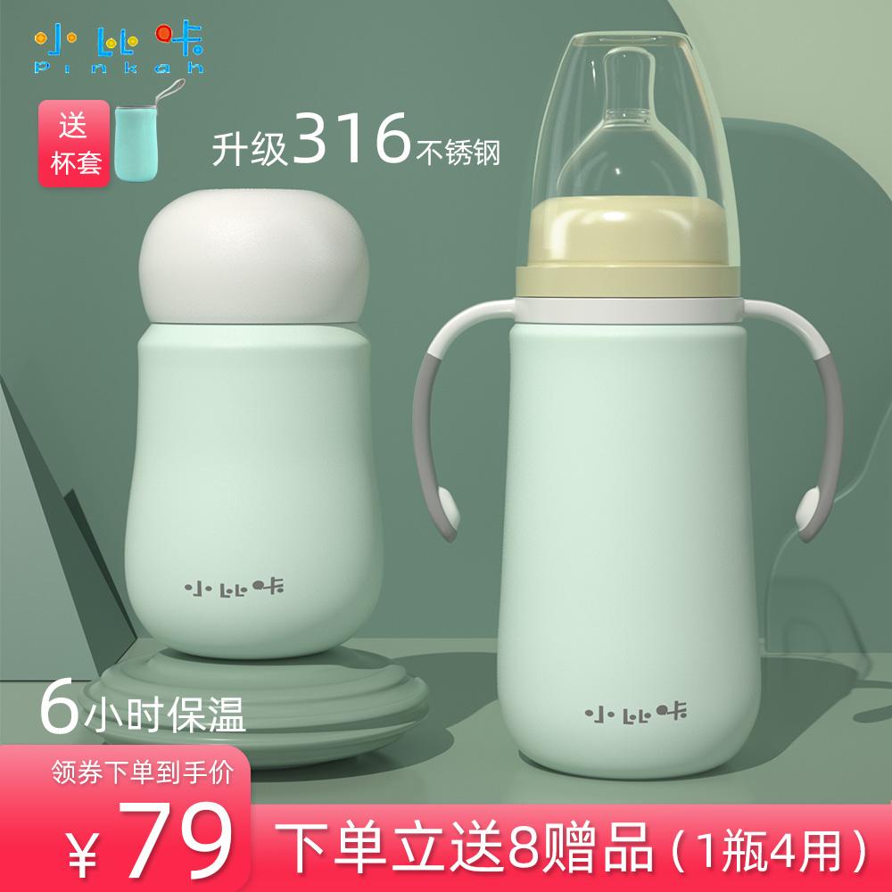 Термосы-бутылки для детей Артикул 597517018632