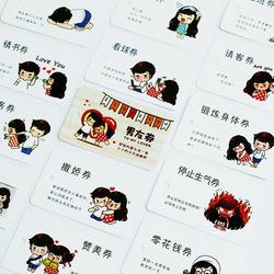情侣特权游戏卡男朋友爱情兑换券创意实用惊喜空白手工小卡片礼物