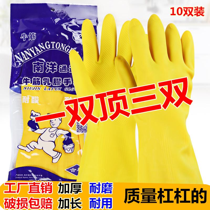 加厚橡胶南洋牛筋乳胶手套劳保工作耐磨防水防滑耐用胶皮塑胶洗碗