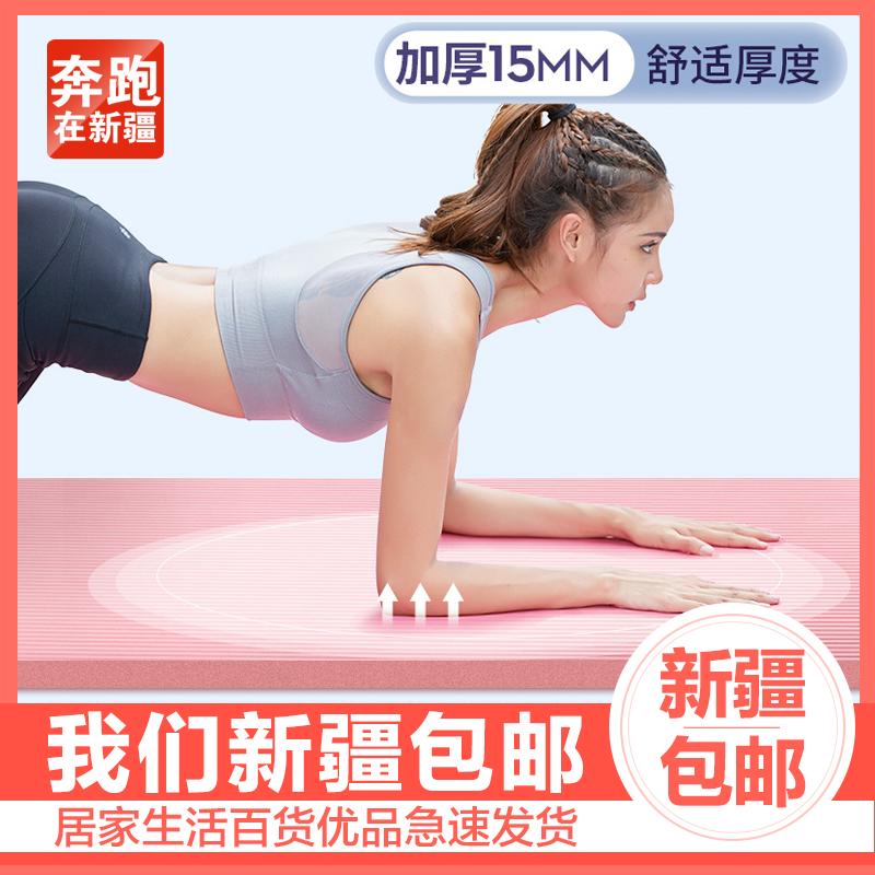 新疆包邮瑜伽垫初学者家用地垫女男士加厚加长健身瑜珈垫子防滑垫