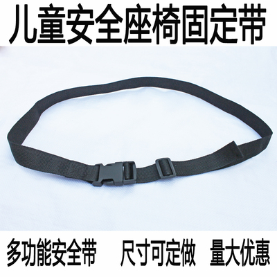 Multi-purpose motorcycle, electric car, bicycle, child safety seat, seat belt adjustment, fixator, seat belt