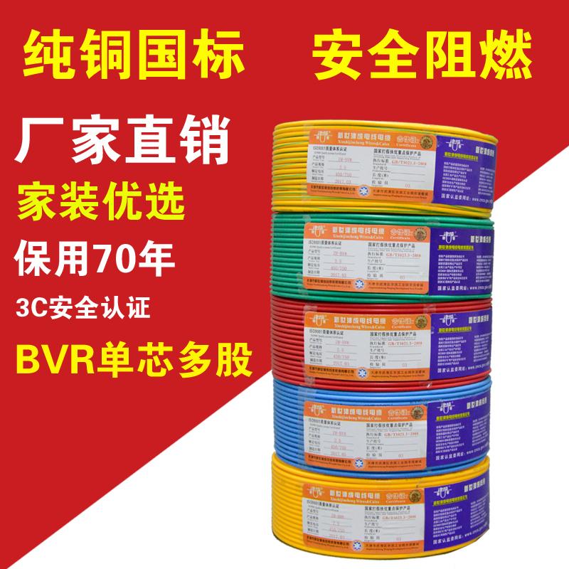 Провод 2.5BVR4 квадрат один больше доля медь ядро домохозяйство домой 1.5/10 мягкий линия гигабайт кабель бесплатная доставка