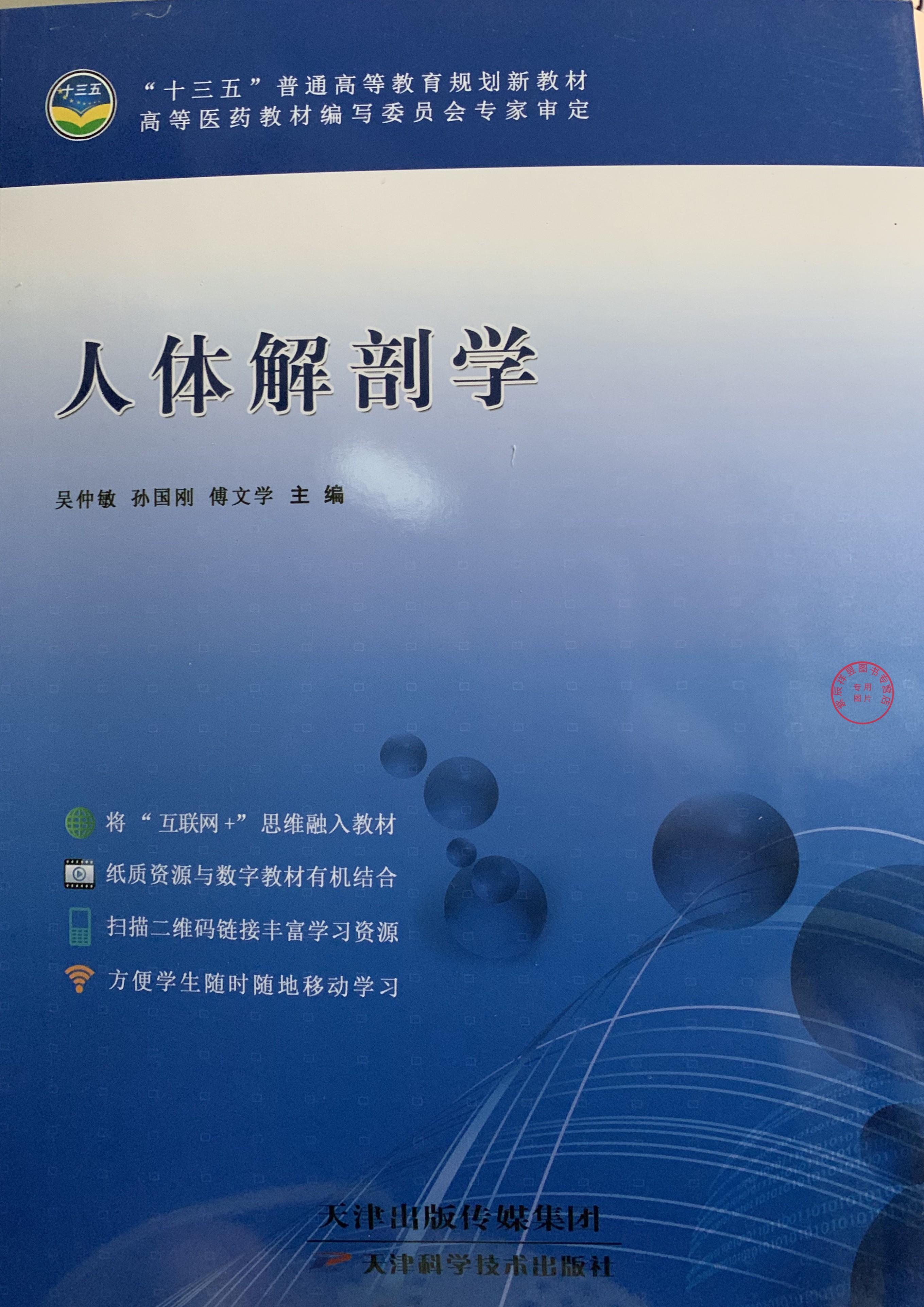正版包邮 人体解剖学 吴仲敏孙国刚 天津科学技术出版社 9787557610579 扫码获取学习资源 退
