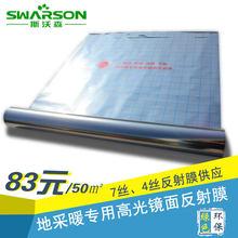 Теплые полы электрические > Алюминиевая фольга для изоляции .