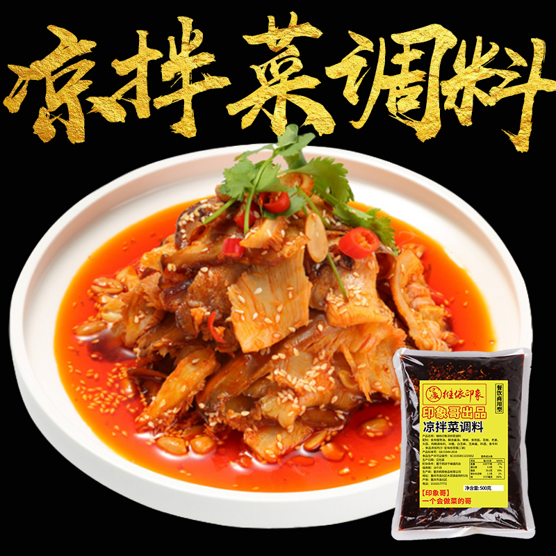 Weiyi impression cold dish seasoning 500g bag store business couple lung slice Red oil pepper noodles seasoning