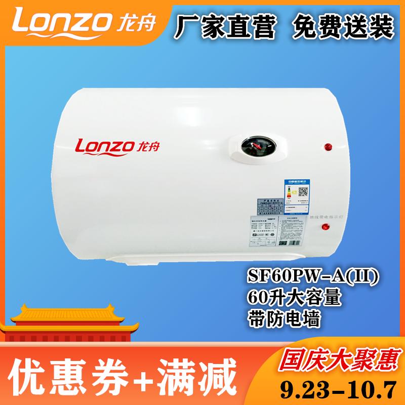 限1000张券lonzo电热水器sf60pw-a(ii)龙舟