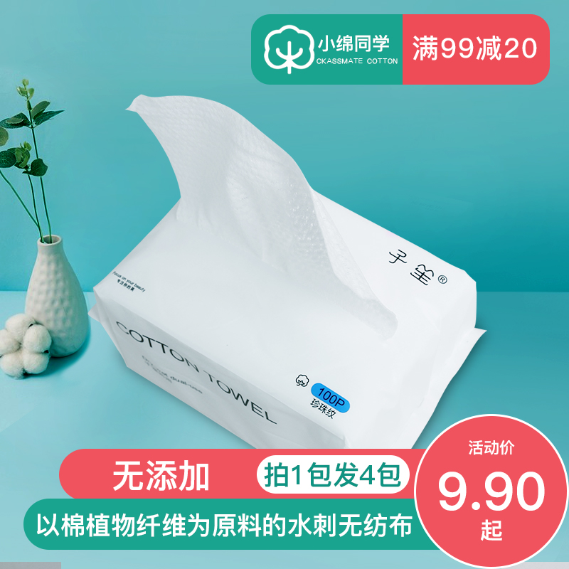 Washcloth female disposable pure cotton cleansing towel sterile face wiping paper towel beauty make-up tool makeup remover cotton make-up cotton