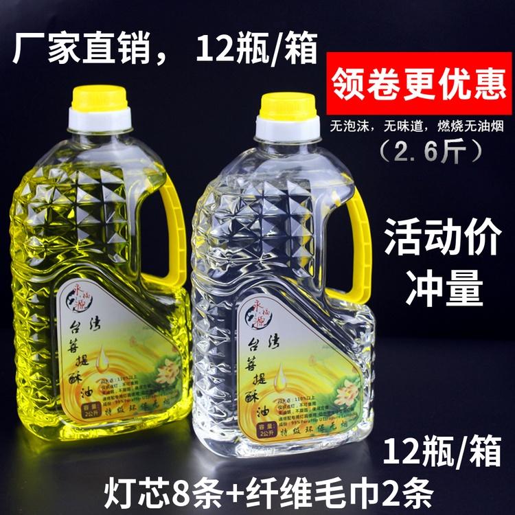 永福源2L液体酥油环保无烟 灯油 供佛长明灯福田酥油灯家用佛灯