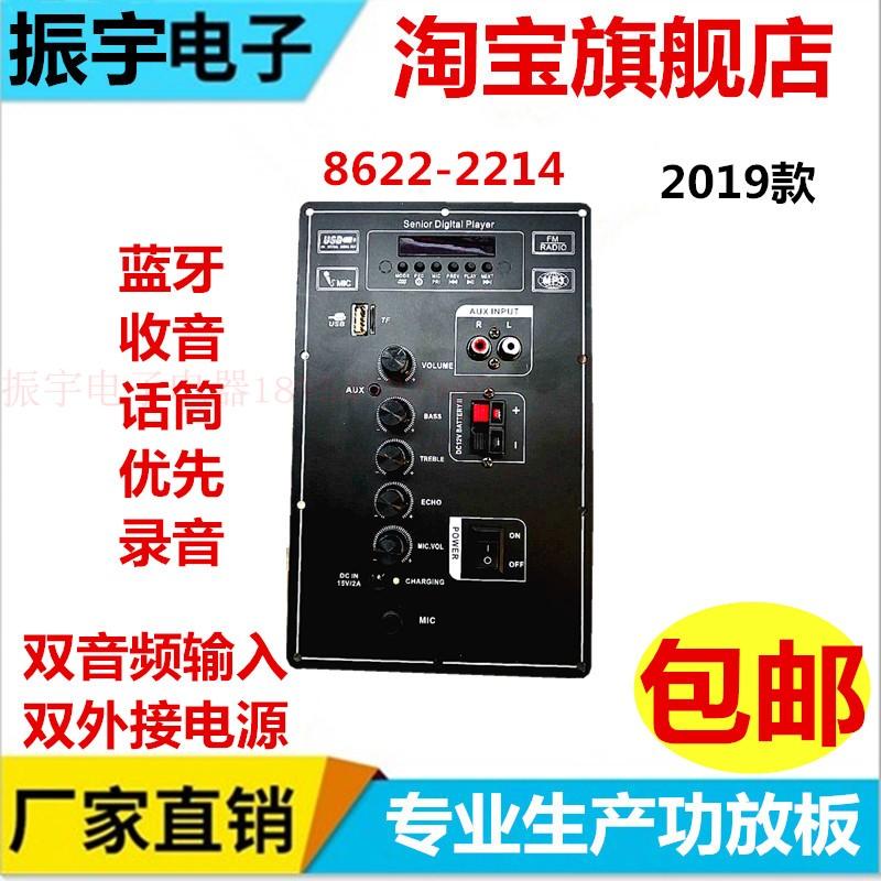 包邮广场舞音响主板15V充电12v电池蓝牙拉杆音箱8622-2214功放板(非品牌)
