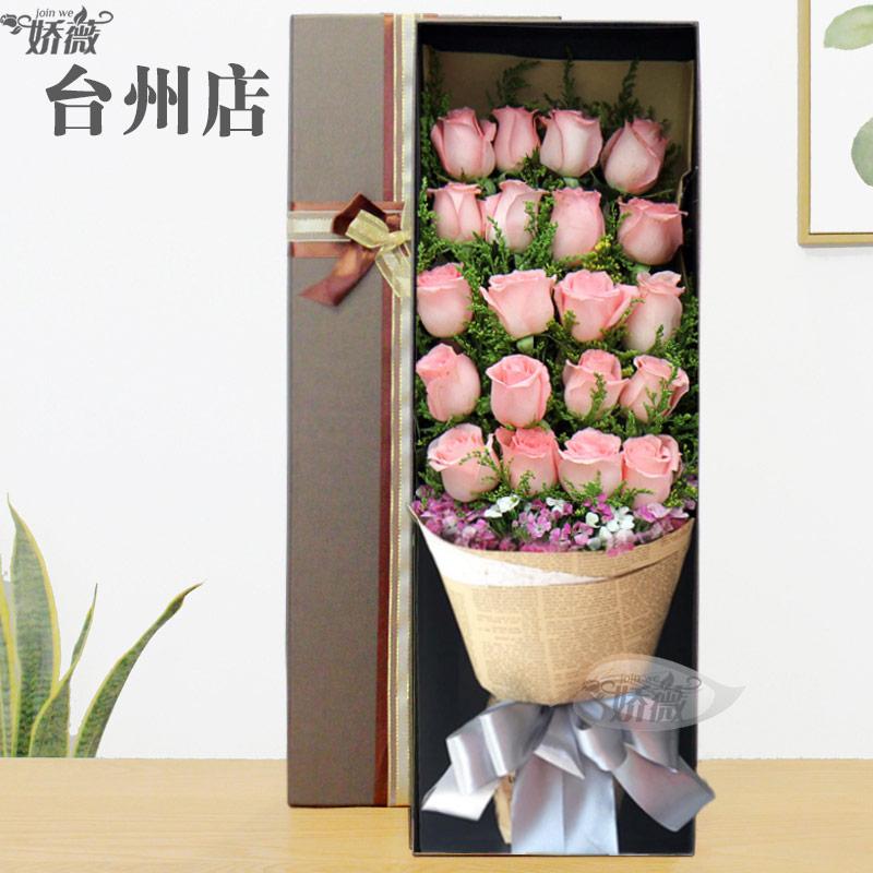 台州鲜花同城速递花店送花玉环三门