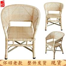 藤椅单人靠背椅矮复古老式单个竹怀旧小休闲家用编织椅子老人藤椅