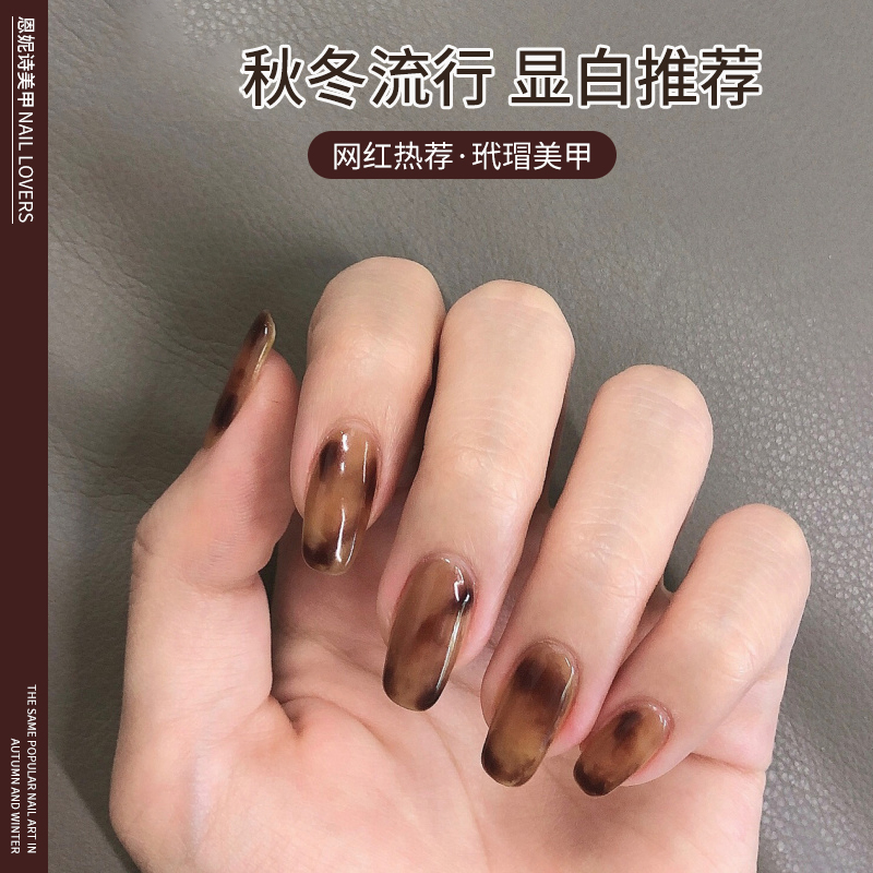 秋冬新品网红同款琥珀指甲油胶2021年新款流行套装玳瑁美甲光疗胶
