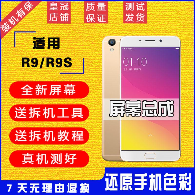 适用oppo R9m R9S手机屏幕总成 oppoR9 plus显示屏R9TM内外屏触摸图片