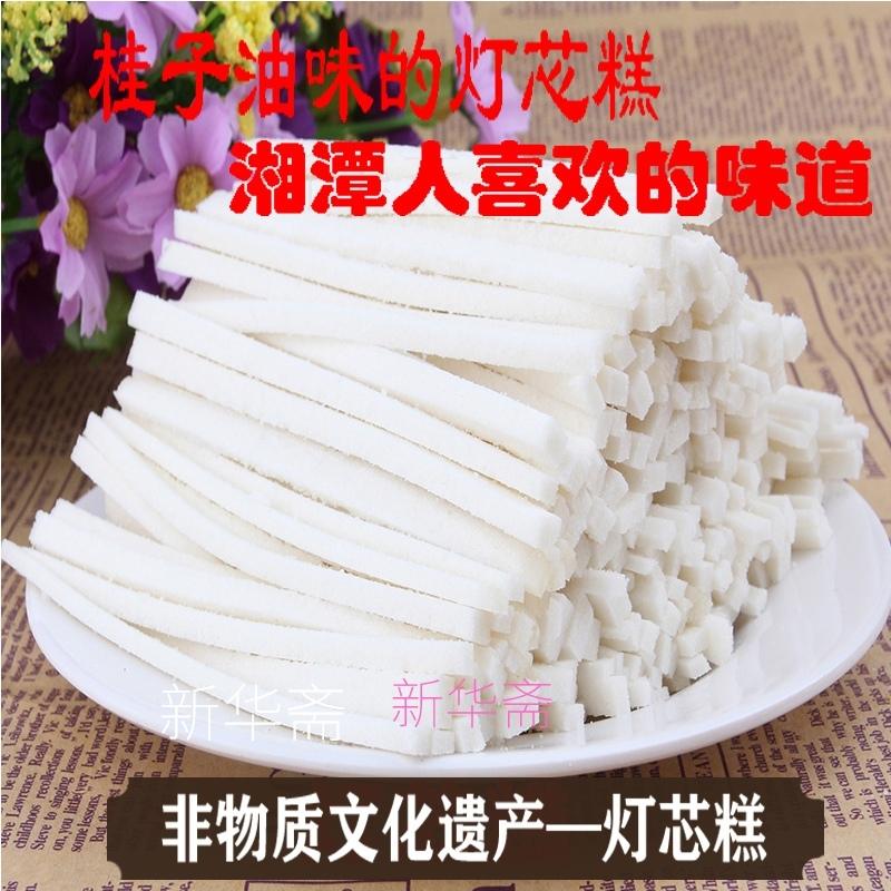 灯芯糕湖南湘潭特产新华斋80后老式传统糕点500克袋装包邮灯心糕