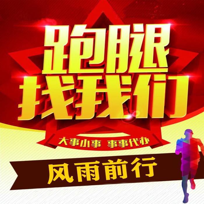 广州私人定制跑腿代办本地化生活服务 同城排队