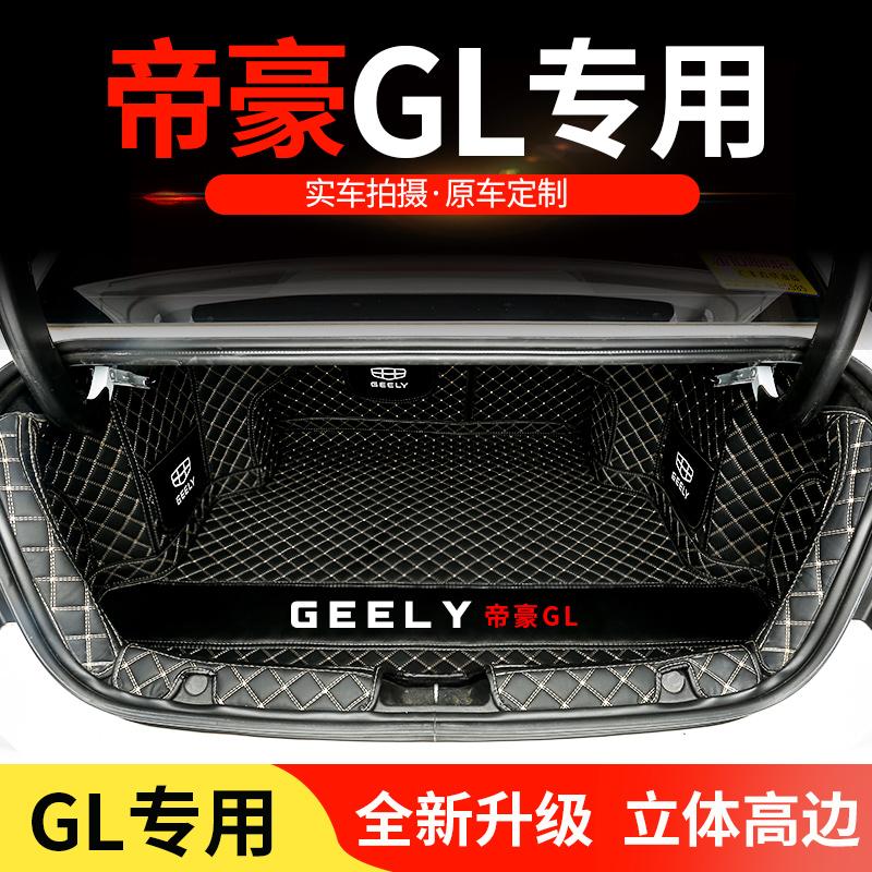 专用于吉利帝豪GL后备箱垫全包围2019款新帝豪GL三厢汽车尾箱垫