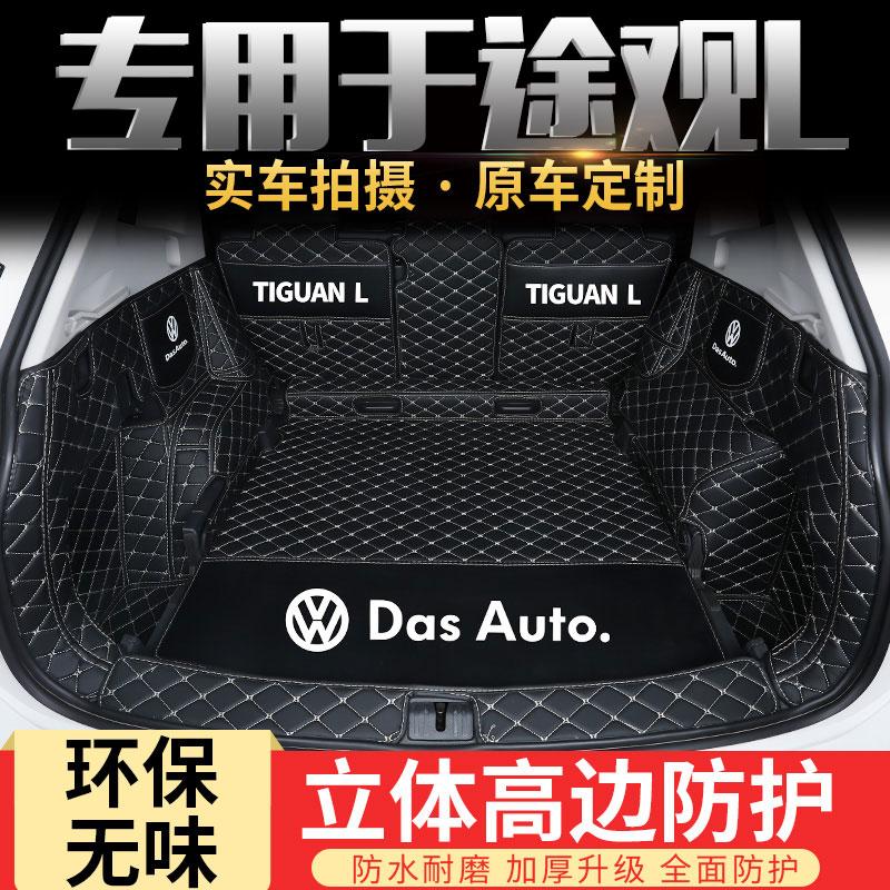 专用于大众途观L后备箱垫全包围2019款途观l新能源汽车装饰尾箱垫