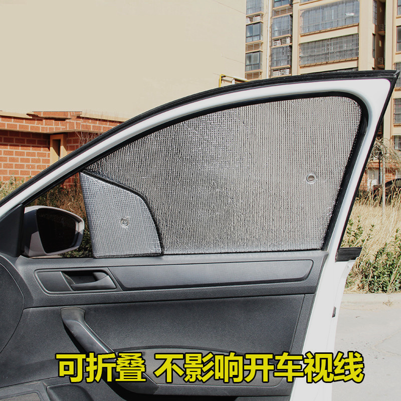 Car sunscreen heat insulation sunshade Buick Kaiyue yinglang Regal Lacrosse enclave car front bumper shade