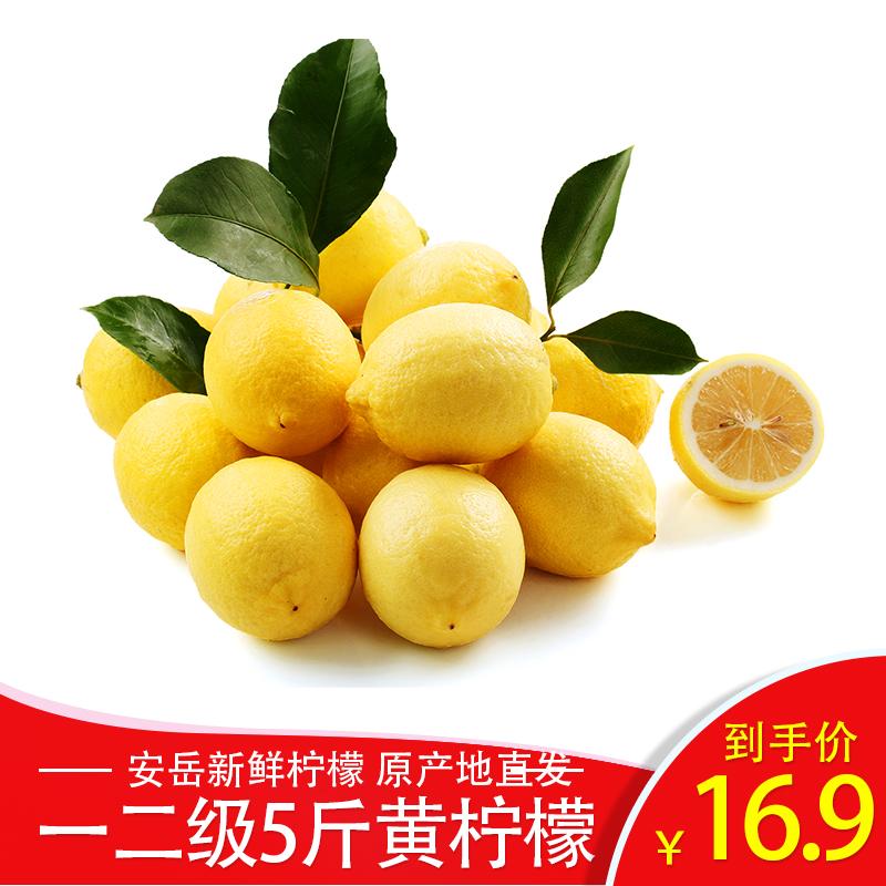四川安岳黄柠檬5斤 新鲜一级大果皮薄多汁包邮当季水果现摘