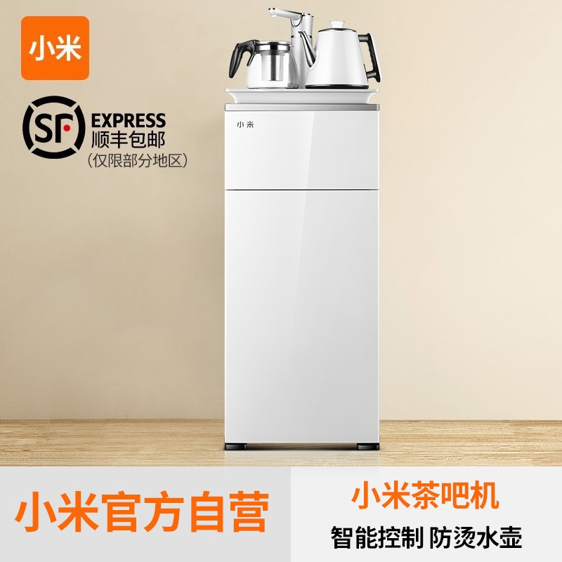 小米饮水机立式冷热家用智能全自动上水新款多功能办公室茶吧机(用681元券)