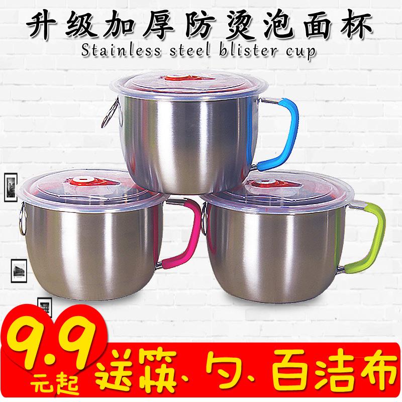 不鏽鋼泡麵杯帶蓋泡麵碗學生宿舍食堂飯碗防燙拉環碗電磁爐可用