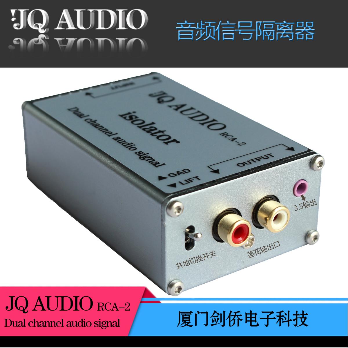 JQAUDIO RCA-2 звуковая частота изоляция устройство звук электрический ток звук изоляция компьютер шум звук изоляция