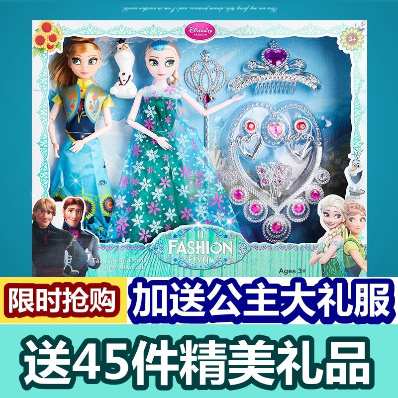 冰雪奇缘玩具爱沙公主娃娃爱莎艾莎公主玩具安娜娃娃礼盒套装女孩
