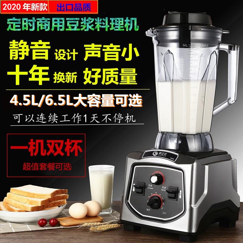 豆浆机商用全自动大容量早餐店五谷现磨破壁无渣免过滤斯正达静音