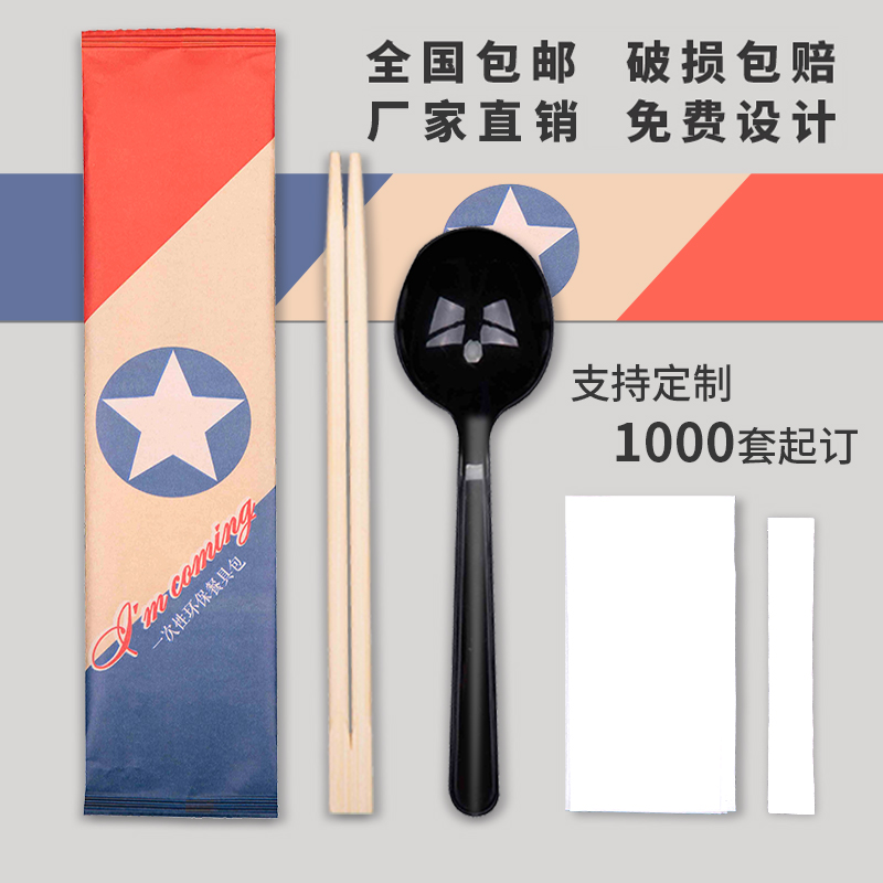 Disposable chopsticks set 4-piece set take away packing tableware fork spoon meal bag 4 in 1, can order custom-made 3-piece set