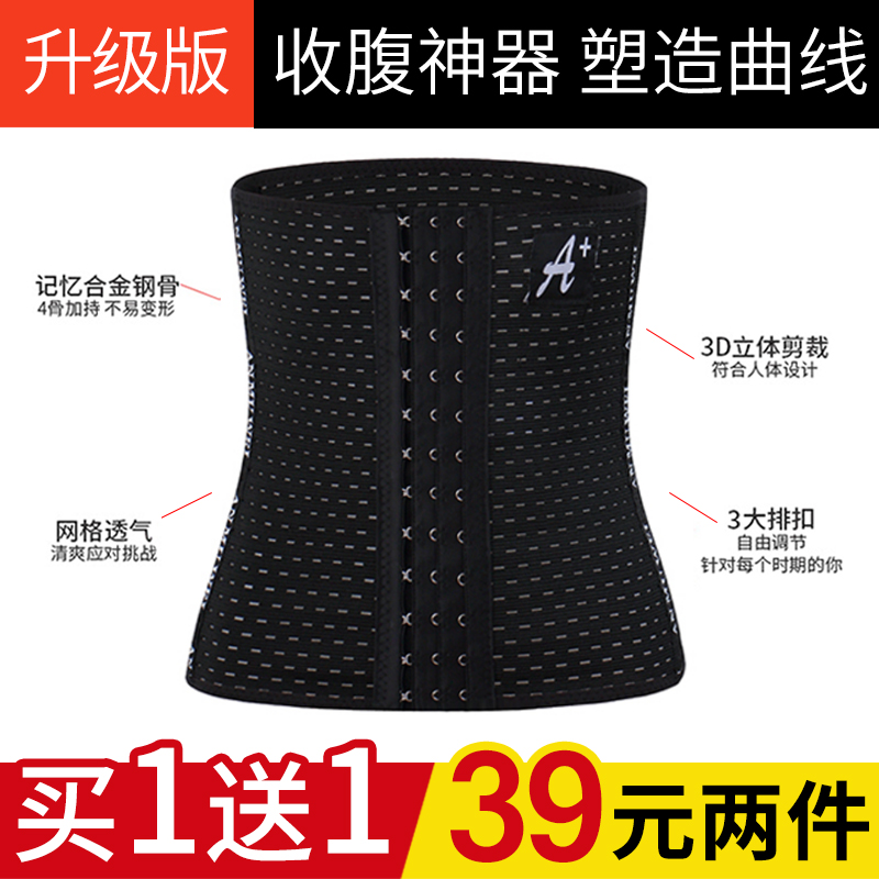 塑身塑腰带运动腰带美体塑身衣塑形产后收腹带束缚带软骨塑身腰