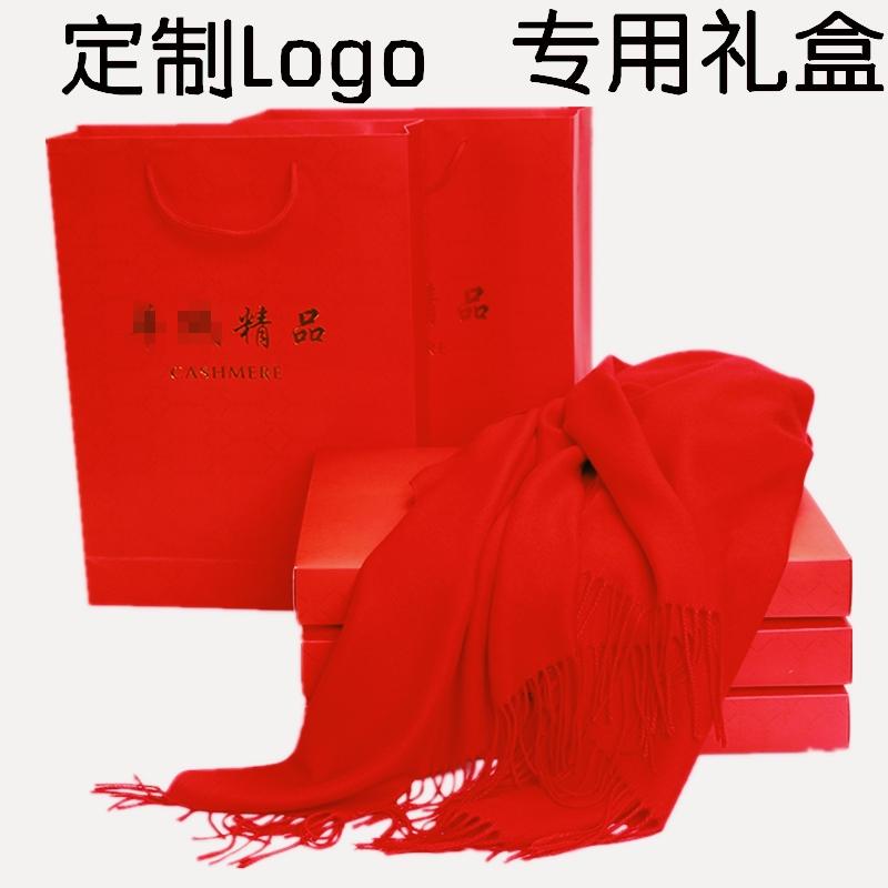 年会围巾定制LOGO刺绣订做图案男女冬季中国大红纯色围脖聚会活动