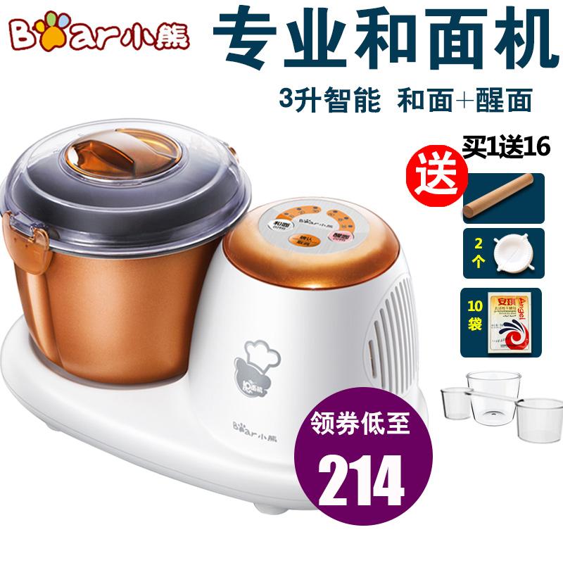 小熊小型和麵機家用全自動多 攪麵揉麵機 麵粉攪拌醒麵活麵機