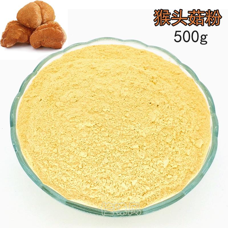 猴头菇粉 猴头菇菌丝粉纯菌菇粉微细粉猴菇粉500g